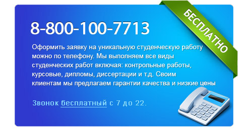 Цена курсовой работы кемерово 9816